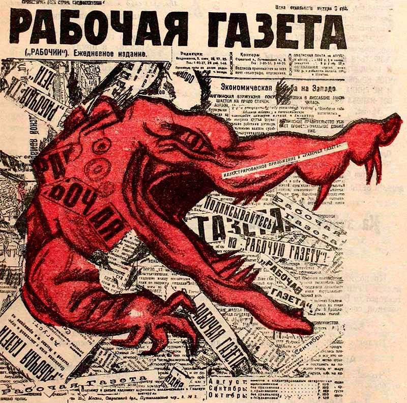 Картинка рабочей газеты