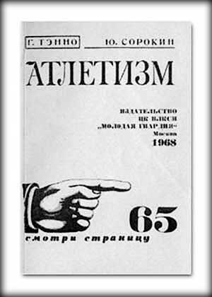 «АТЛЕТИЗМ» 1968
