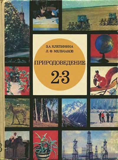 Природоведение для 2—3 классов (Клепинина, Мельчаков) 1979, 1989