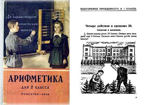 выбор силиконовых арифметика учебник 1 класс издание 1958 г подвижность ударения русском