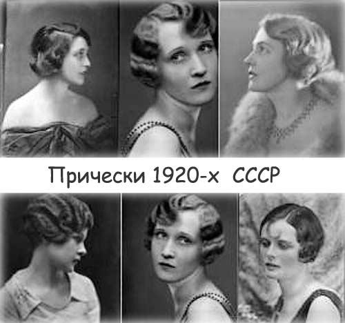 http://ussrvopros.ru/images/Soviet_Jizn/Sov_odegda/pr-1920-h.jpg