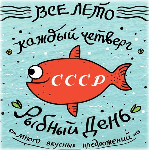 четверг рыбный день картинки ловись рыбка разные
