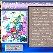 Геополитические отношения на Востоке Европы: от Второй мировой войны до 1991 года