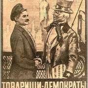 Советская и буржуазная демократии - в чем разница?