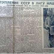 Когда СССР вступил (приняли) в Лигу Наций