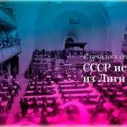 Когда и за что СССР исключали из Лиги Наций