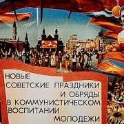 Влияние ритуалов в советском мире