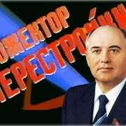 Михаил Сергеевич Горбачев – руководители Советского Союза