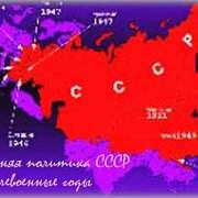 Какова была внешняя политика Советского Cоюза в послевоенные (1945-50) годы?