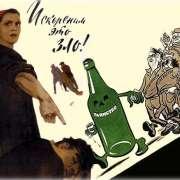 Борьба с пьянством – как в СССР боролись с пьянством