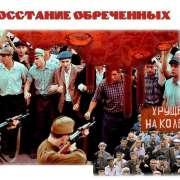 Страшное Восстание в Новочеркасске -  - ЖДАТЬ