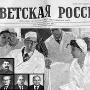 Чем болели и как лечили советских вождей